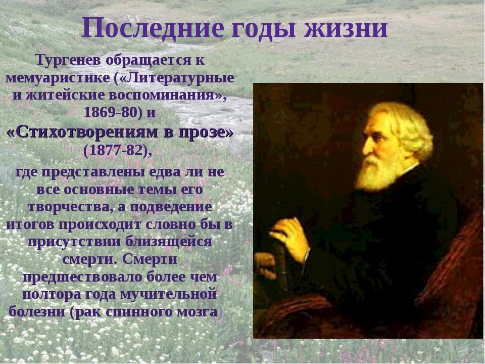 Последние годы жизни Тургенев обращается к мемуаристике («Литературные и жите...