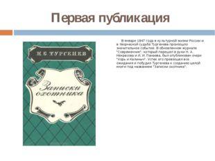 Первая публикация В январе 1847 года в культурной жизни России и в творческой