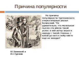 Причина популярности На причины популярности тургеневского очерка впервые ука