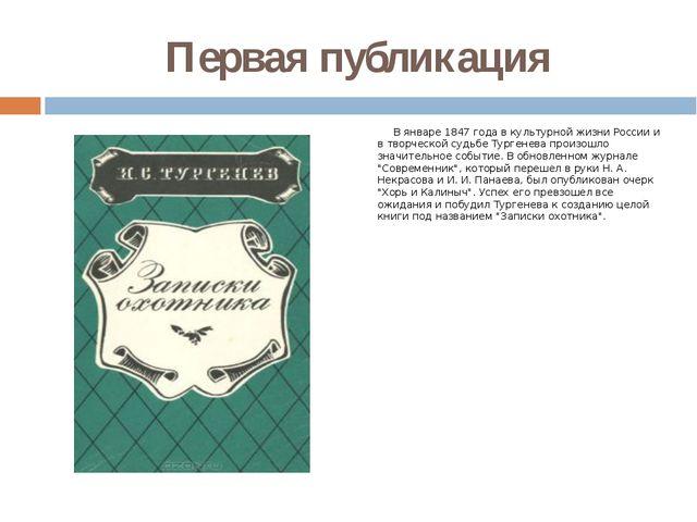 Первая публикация В январе 1847 года в культурной жизни России и в творческой...