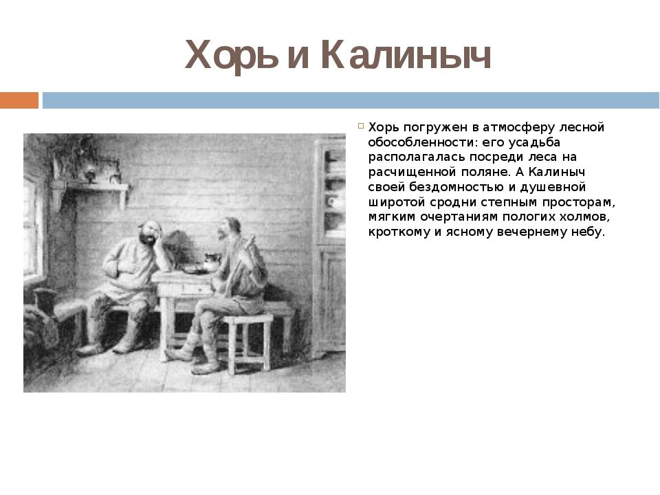Хорь и Калиныч Хорь погружен в атмосферу лесной обособленности: его усадьба р...