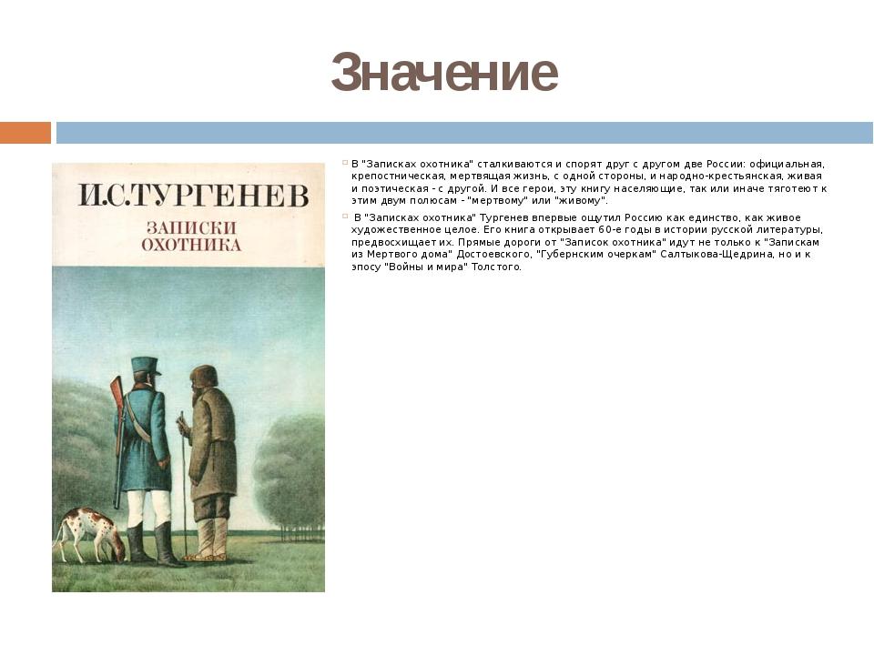 """Значение В """"Записках охотника"""" сталкиваются и спорят друг с другом две России..."""