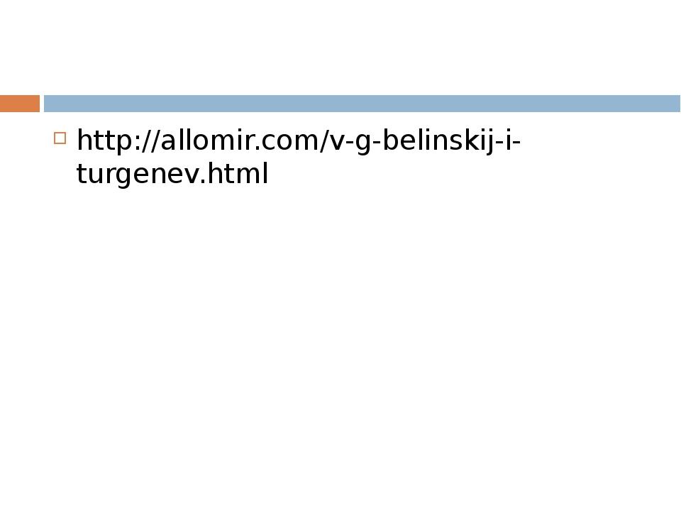 http://allomir.com/v-g-belinskij-i-turgenev.html