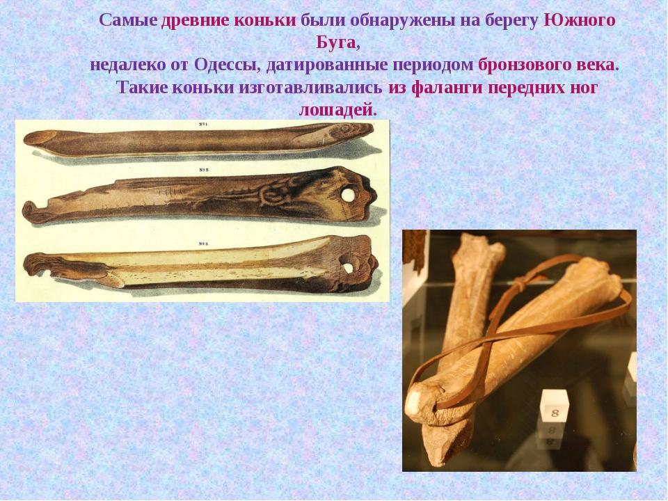 Самые древние коньки были обнаружены на берегу Южного Буга, недалеко от Одесс...