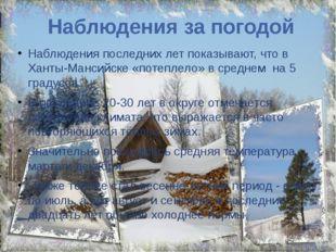 Наблюдения за погодой Наблюдения последних лет показывают, что в Ханты-Мансий