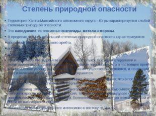 Степень природной опасности  Территория Ханты-Мансийского автономного округа