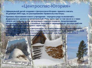 «Центроспас-Югория» Официальной датой создания «Центроспаса-Югория» принято с