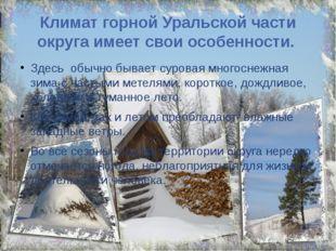 Климат горной Уральской части округа имеет свои особенности. Здесь обычно быв