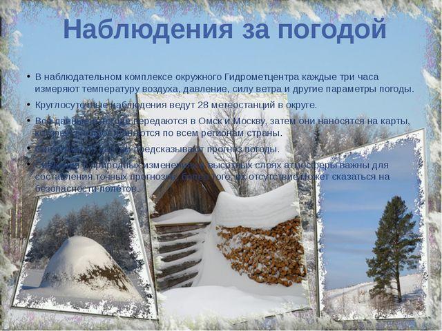 Наблюдения за погодой В наблюдательном комплексе окружного Гидрометцентра каж...