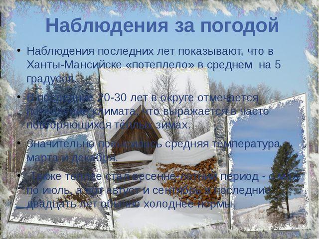 Наблюдения за погодой Наблюдения последних лет показывают, что в Ханты-Мансий...