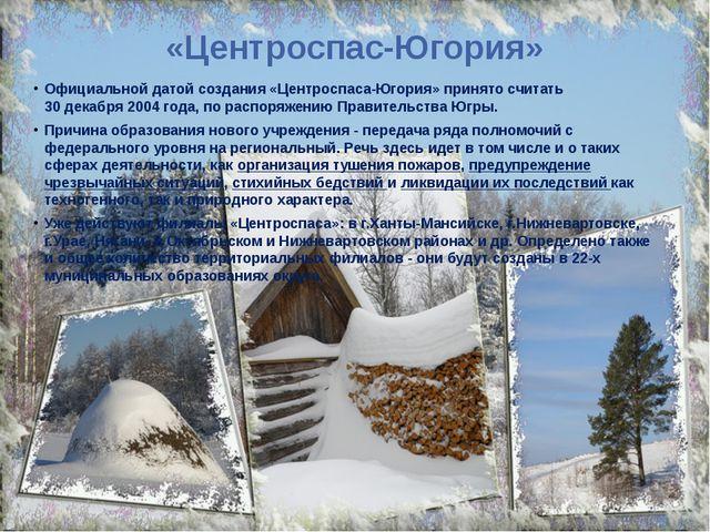 «Центроспас-Югория» Официальной датой создания «Центроспаса-Югория» принято с...