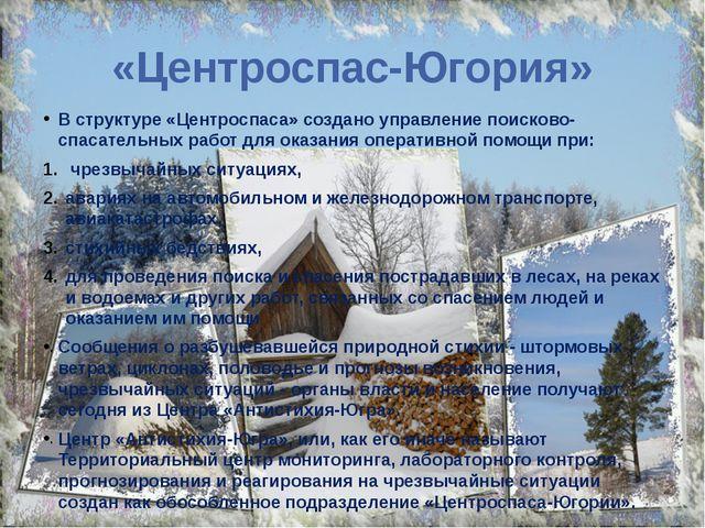 «Центроспас-Югория» В структуре «Центроспаса» создано управление поисково-спа...