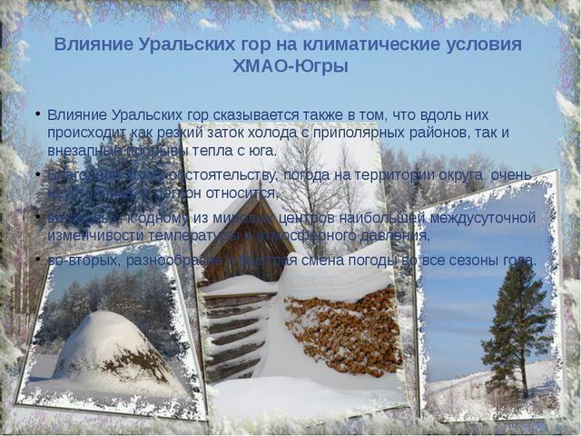 Влияние Уральских гор на климатические условия ХМАО-Югры Влияние Уральских го...