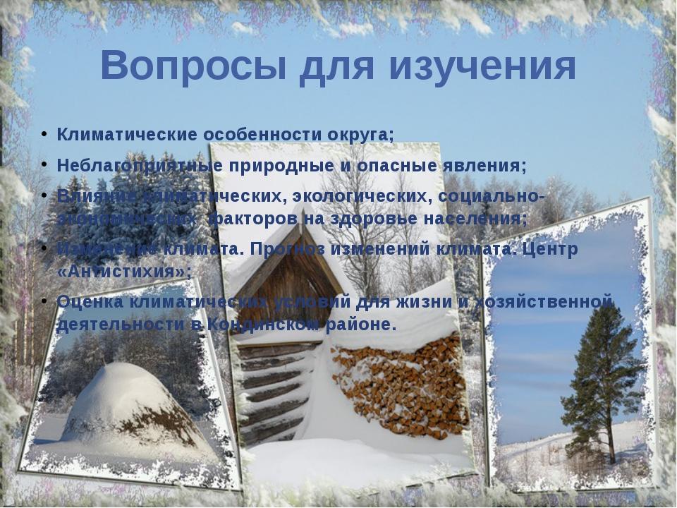 Вопросы для изучения Климатические особенности округа; Неблагоприятные природ...