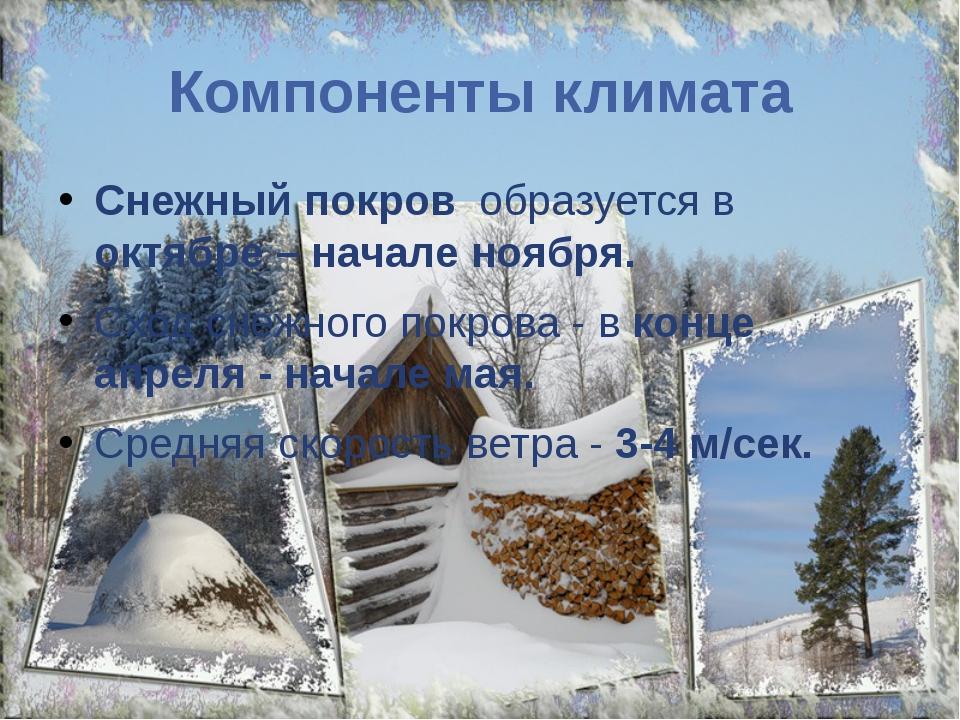Компоненты климата Снежный покров образуется в октябре – начале ноября. Сход...
