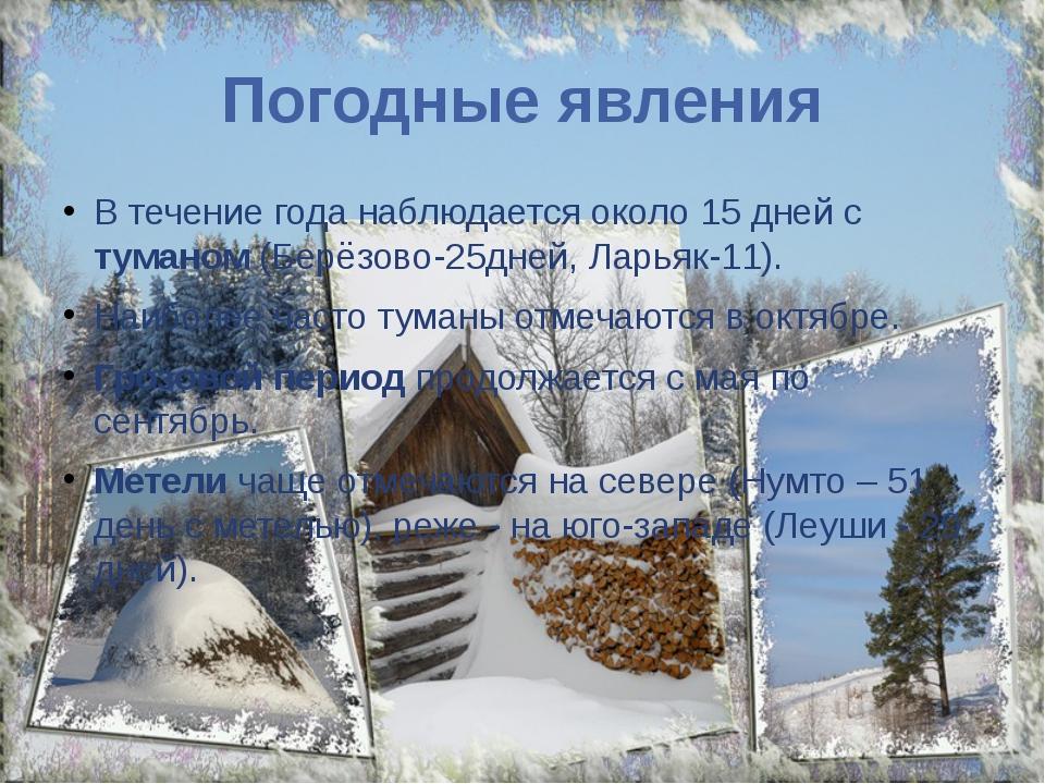 Погодные явления В течение года наблюдается около 15 дней с туманом (Берёзово...