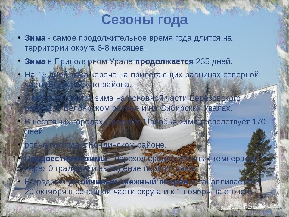 Сезоны года Зима - самое продолжительное время года длится на территории окру...