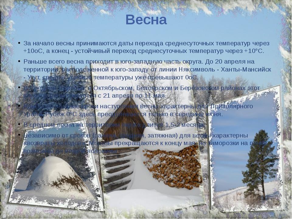 Весна За начало весны принимаются даты перехода среднесуточных температур чер...