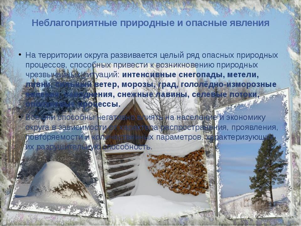 Неблагоприятные природные и опасные явления На территории округа развивается...