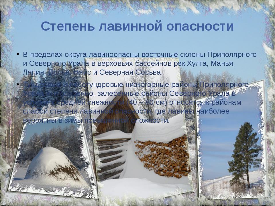 Степень лавинной опасности В пределах округа лавиноопасны восточные склоны Пр...