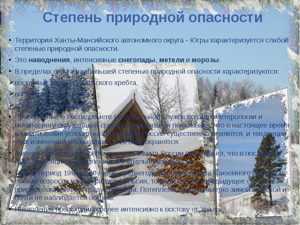 Степень природной опасности  Территория Ханты-Мансийского автономного округа...