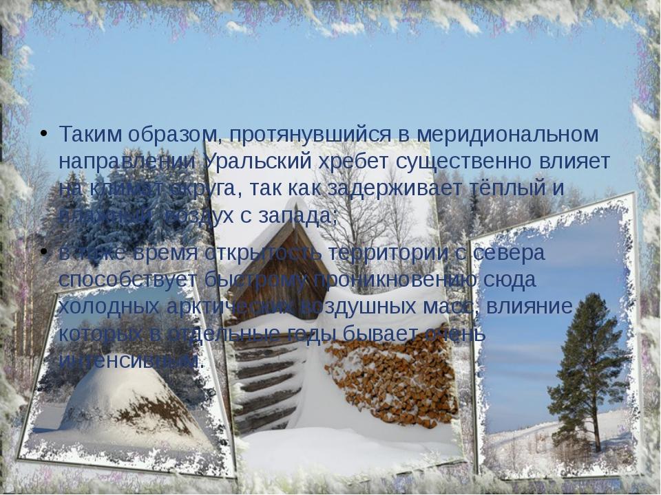 Таким образом, протянувшийся в меридиональном направлении Уральский хребет с...