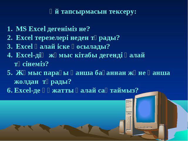 Үй тапсырмасын тексеру: MS Excel дегеніміз не? Excel терезелері неден тұрады?...