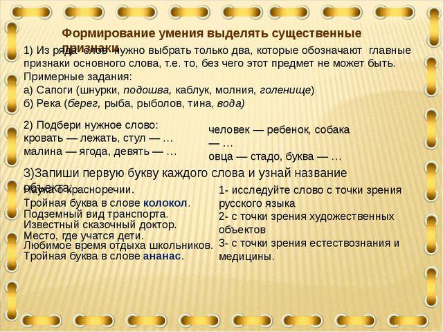 Формирование умения выделять существенные признаки 1) Из ряда слов нужно вы...