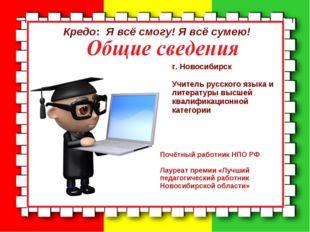 г. Новосибирск Учитель русского языка и литературы высшей квалификационной ка