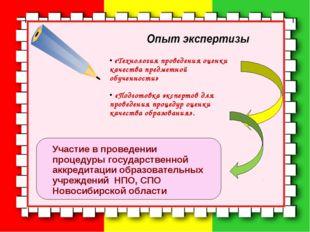«Технология проведения оценки качества предметной обученности» «Подготовка э