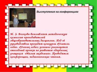 М. Э. Волкова возглавляет методическую комиссию преподавателей общеобразовате