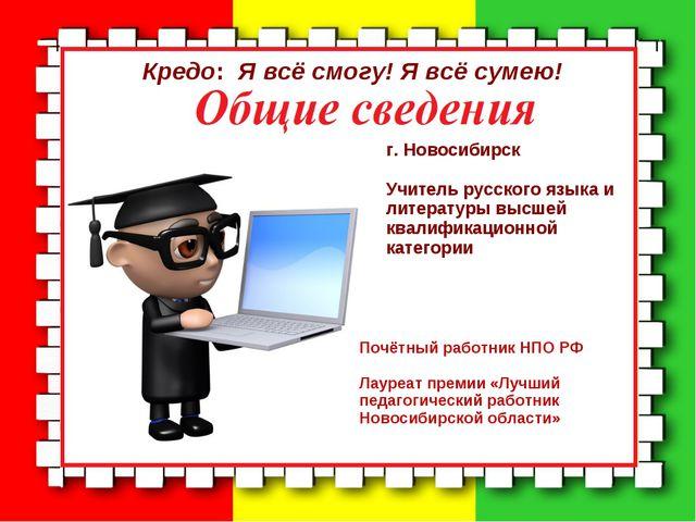 г. Новосибирск Учитель русского языка и литературы высшей квалификационной ка...