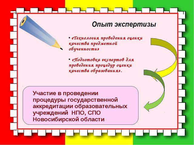 «Технология проведения оценки качества предметной обученности» «Подготовка э...