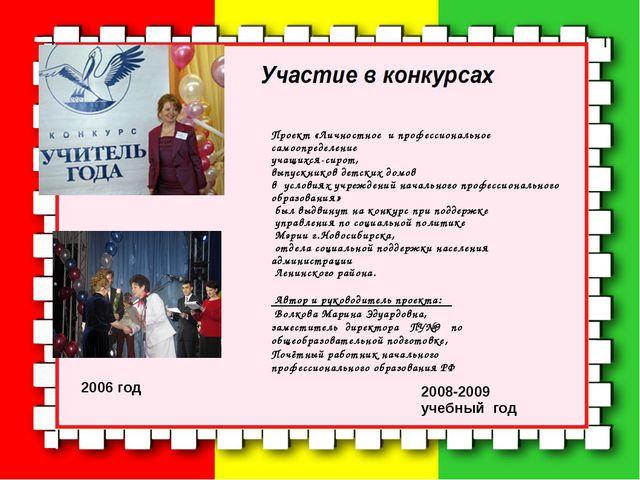 Проект «Личностное и профессиональное самоопределение учащихся-сирот, выпу...
