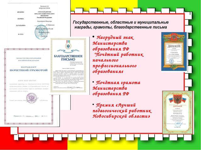 """Нагрудный знак Министерства образования РФ """"Почётный работник начального про..."""