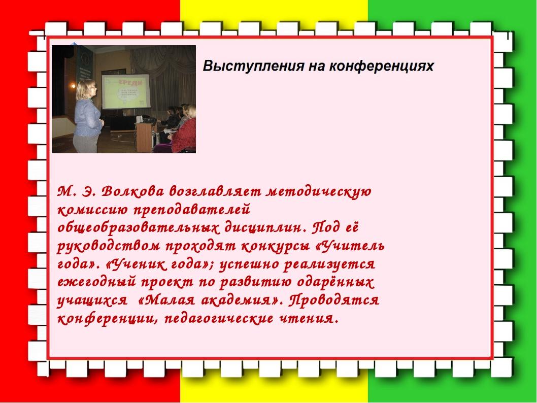 М. Э. Волкова возглавляет методическую комиссию преподавателей общеобразовате...