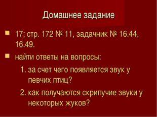 Домашнее задание 17; стр. 172 № 11, задачник № 16.44, 16.49. найти ответы на