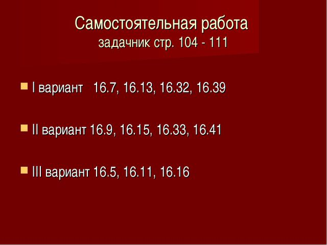Самостоятельная работа задачник стр. 104 - 111 I вариант 16.7, 16.13, 16.32,...