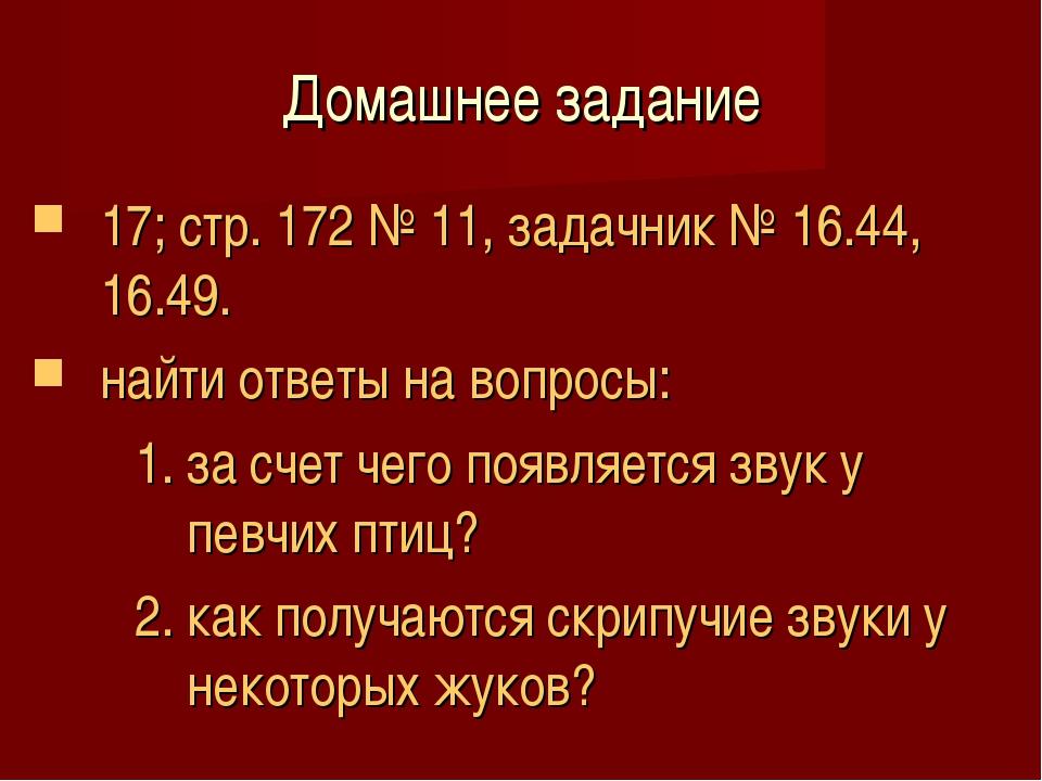 Домашнее задание 17; стр. 172 № 11, задачник № 16.44, 16.49. найти ответы на...