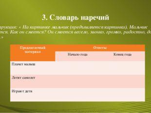 3. Словарь наречий Инструкция: « На картинке мальчик (предъявляется картинка)