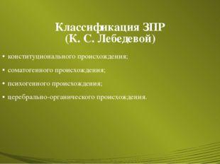 Классификация ЗПР (К. С. Лебедевой) конституционального происхождения; сомато