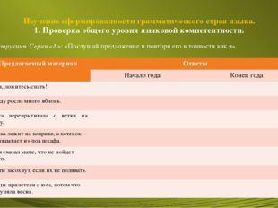 Изучение сформированности грамматического строя языка. 1. Проверка общего уро