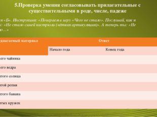 5.Проверка умения согласовывать прилагательные с существительными в роде, чис
