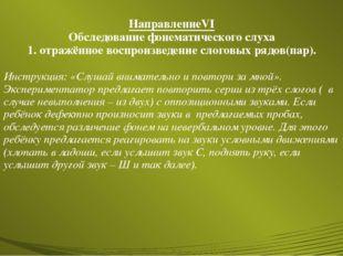 НаправлениеVI Обследование фонематического слуха 1. отражённое воспроизведени