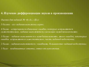 4. Изучение дифференциации звуков в произношении Оценка для заданий № 4(«А»,