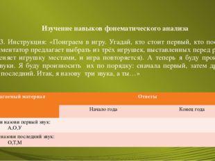 Изучение навыков фонематического анализа Задание 3. Инструкция: «Поиграем в и