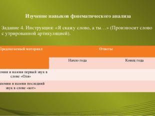 Изучение навыков фонематического анализа Задание 4. Инструкция: «Я скажу слов