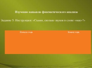 Изучение навыков фонематического анализа Задание 5. Инструкция: «Скажи, сколь
