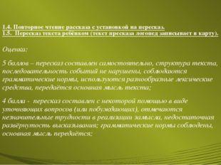 1.4. Повторное чтение рассказа с установкой на пересказ. 1.5. Пересказ текста