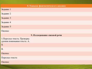 8. Навыки фонематического анализа Задание 1 Задание 2 Задание 3 Задание 4 За
